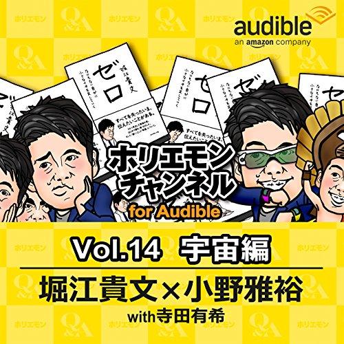 ホリエモンチャンネル for Audible-宇宙編- | 堀江 貴文