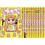 干物妹! うまるちゃん コミック 1-11巻 セット