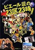 ピエール瀧の23区23時 画像