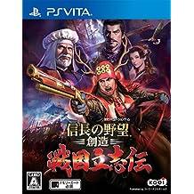 信長の野望・創造 戦国立志伝 - PS Vita