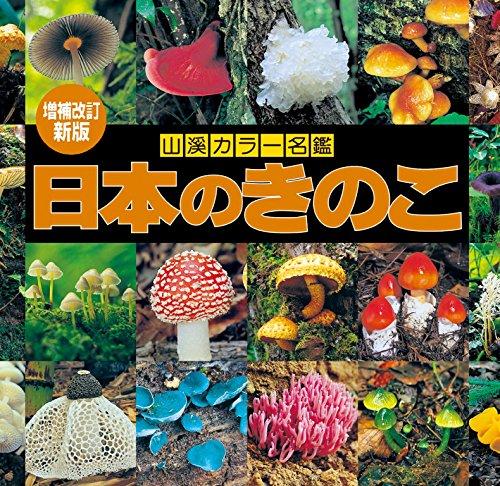 山溪カラー名鑑 増補改訂新版 日本のきのこ