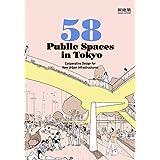 新建築2020年10月別冊 58 Public Spaces in Tokyo
