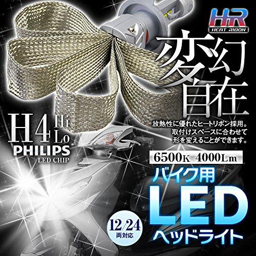 MAXWIN(マックスウィン)ヒートリボン 冷却方式 PHILIPSチップ LED ヘッドバルブ H4 バイク用 LB3K2-H4