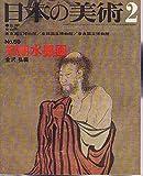 日本の美術 69 初期水墨画