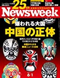 Newsweek (ニューズウィーク日本版) 2011年 06/01号 [雑誌]
