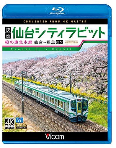 快速 仙台シティラビット 4K撮影作品 桜の東北本線 仙台~福島往復 【Blu-ray Disc】