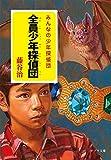([ふ]7-1)全員少年探偵団 (ポプラ文庫)