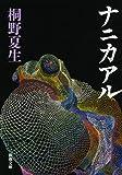 ナニカアル (新潮文庫)