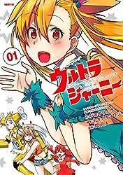 ウルトラジャーニー ツインテール少女とツインテールな僕(1) (シリウスコミックス)