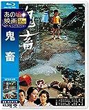 あの頃映画 the BEST 松竹ブルーレイ・コレクション 鬼畜[Blu-ray/ブルーレイ]