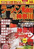 ラーメンウォーカームック  ラーメンウォーカー神奈川 2011  61803‐08 (ウォーカームック 206)