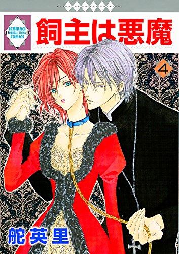飼主は悪魔(4) (冬水社・いち*ラキコミックス) (いち・ラキ・コミックス)の詳細を見る