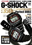 G-SHOCK35thAnniversary Perfect BIBLE (学研ムック)