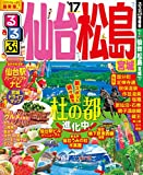 るるぶ仙台 松島 宮城'17 (国内シリーズ)