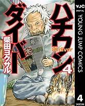 ハチワンダイバー 4 (ヤングジャンプコミックスDIGITAL)