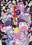 夜のおそ松さん~人生大バクチ!~ 公式アンソロジーコミック (フロンティアワークス)