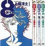 8(エイト) 全4巻完結  [マーケットプレイス コミックセット]