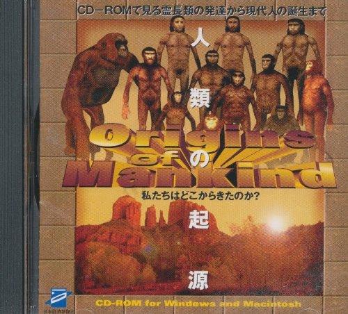 人類の起源 CD-ROMで見る霊長類の発達から現代人の誕生まで