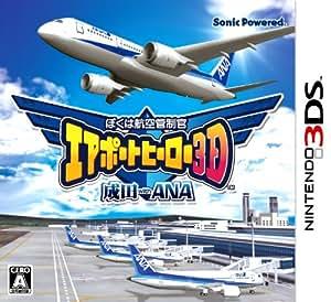ぼくは航空管制官 エアポートヒーロー3D 成田 with ANA