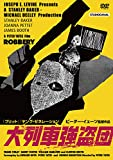 大列車強盗団[DVD]