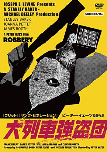 大列車強盗団 [DVD]の詳細を見る