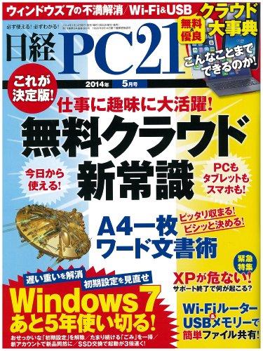 日経 PC 21 (ピーシーニジュウイチ) 2014年 05月号 [雑誌]の詳細を見る