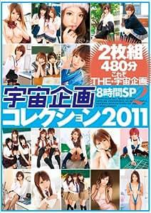 宇宙企画コレクション2011 8時間 SP 2 [DVD]