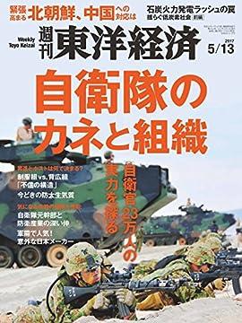 週刊東洋経済 2017年5/13号の書影
