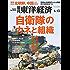 週刊東洋経済 2017年5/13号 [雑誌]