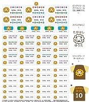 入園入学セット -マイマーク- ライオン