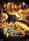 ダンジョン&ドラゴン3 太陽の騎士団と暗黒の書 [DVD]