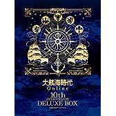 大航海時代 Online 10周年記念デラックスBOX 初回封入特典(10周年記念宝箱) & Amazon.co.jp限定特典(2015/3/2注文分まで) & Amazon+GAMECITY限定早期予約特典(2015/1/21注文分まで)付