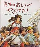 先生のおしりがやぶけた! (1982年) (絵本・子どもの世界)