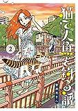 猫で人魚を釣る話(2) (ビッグコミックス)