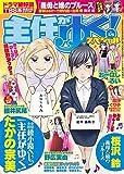 主任がゆく!スペシャル vol.126 (本当にあった笑える話Pinky 2018年10月号増刊) [雑誌]