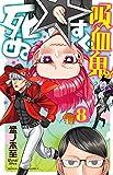 吸血鬼すぐ死ぬ 8 (少年チャンピオン・コミックス)