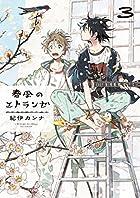 春風のエトランゼ 第03巻
