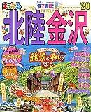 まっぷる 北陸・金沢'20 (マップルマガジン 北陸 2)