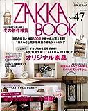 ZAKKA BOOK no.47 1冊まるごと売れ筋雑貨の誌上ショッピング (私のカントリー別冊) 画像