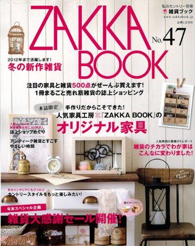 ZAKKA BOOK no.47 1冊まるごと売れ筋雑貨の誌上ショッピング (私のカントリー別冊)
