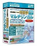 コリャ英和!一発翻訳 2010 for Win マルチリンガル 【CD-ROM版】