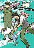 metro ex (2) 【電子限定おまけ付き】 (バーズコミックス)