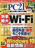 日経PC 21 (ピーシーニジュウイチ) 2015年 04月号
