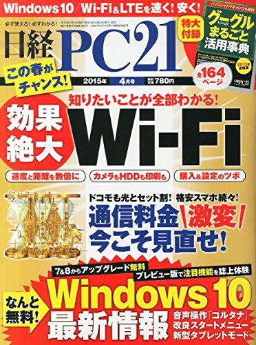 日経PC 21 (ピーシーニジュウイチ) 2015年 04月号の詳細を見る