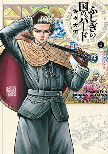 ふしぎの国のバード 第01-04巻 [Fushigi no Kuni no Bird vol 01-04]