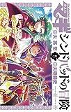マギ シンドバッドの冒険 5 (5) (裏少年サンデーコミックス)
