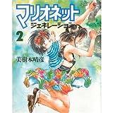 マリオネットジェネレーション 2 (ニュータイプ100%コミックス)