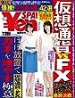 \en_SPA! (エン・スパ)2018年夏号 (週刊SPA!増刊)¥en_SPA (SPA!BOOKS)