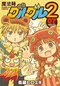 魔法陣グルグル2 (7) (デジタル版ガンガンコミックスONLINE)