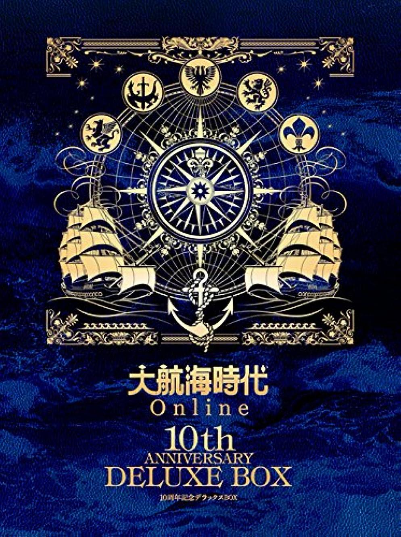 薬局受信機本気大航海時代 Online 10周年記念デラックスBOX 初回封入特典(10周年記念宝箱)